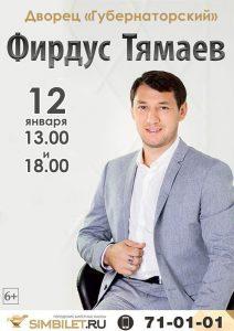 Концерт Фирдуса Тямаева @ Губернаторский дворец культуры (ул. Дворцовая, 2)