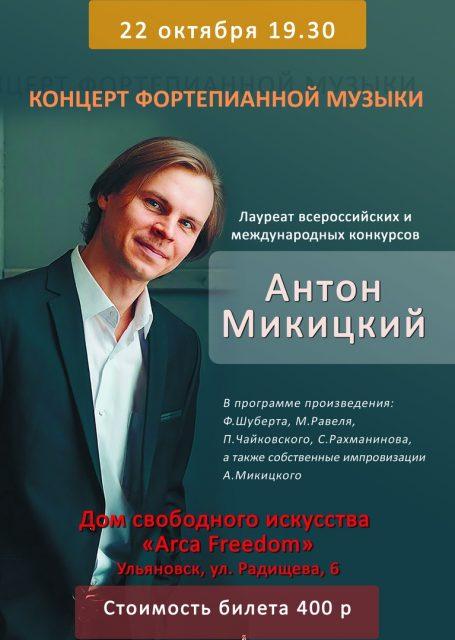 Концерт фортепианной музыки @ Arca Freedom