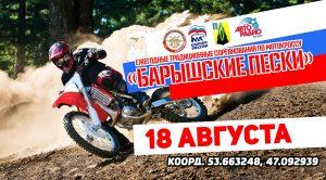 Традиционный открытый кубок Ульяновской области по мотокроссу «Барышские пески» @ г. Барыш