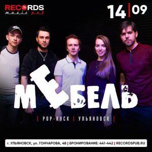 Концерт группы «Мебель» в Records Music Pub @ «Records Music Pub» (ул. Гончарова, 48)