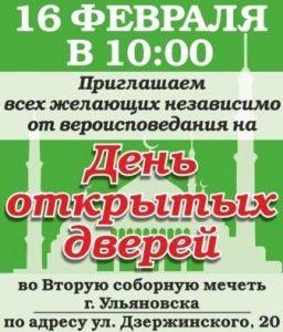 День открытых дверей во второй соборной мечети Симбирска-Ульяновска @ ул. Дзержинского 20