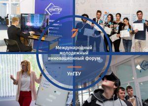 VII Международный молодежный инновационный форум @ УлГТУ