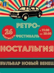 """Ретро-фестиваль """"Ностальгия"""" @ Бульвар Новый Венец"""