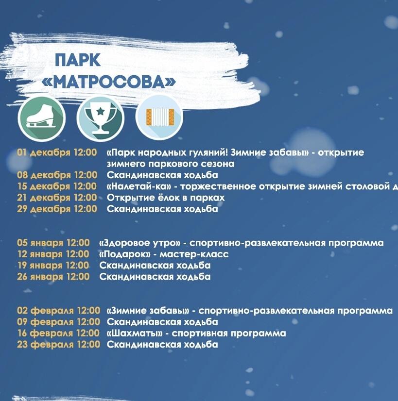 Программа зимних мероприятий в парке Матросова