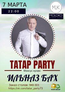 """Вечеринка """"ТАТАР PARTY"""" @ MOLOKO (Переулок молочный, д. 5а)"""