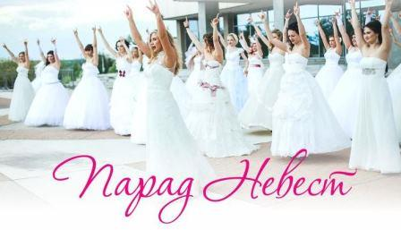 Парад невест @ на площади 50-летия Победы