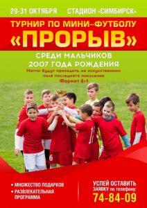 Прорыв  Межрегиональный турнир по мини-футболу среди мальчиков 2007 г. р. @ стадион «Симбирск» (улица Симбирская, 45)