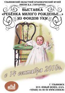 Выставка Ребёнка милого рождение… @ Ульяновский областной краеведческий музей(б-р Новый Венец, 3/4)