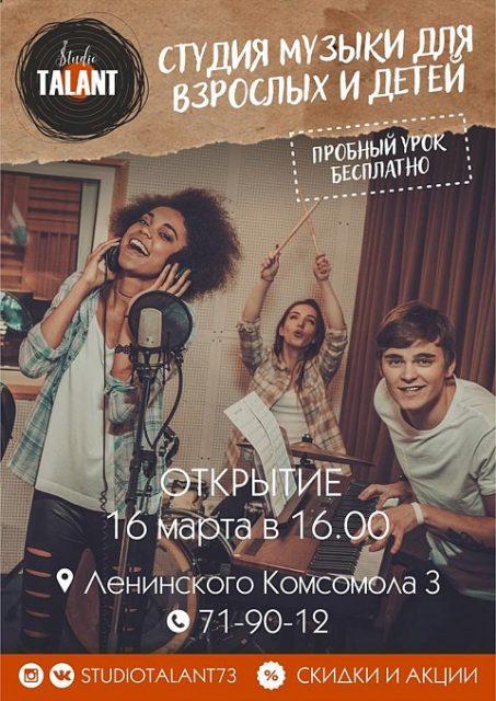 Открытие филиала студии Talant  в Новом городе @ Талант музыкальная студия пр-т Ленинского Комсомола, 3