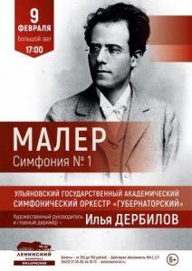 Концерт Малер @ Ленинский мемориал ( пл. 100-летия со дня рождения В. И. Ленина, 1)