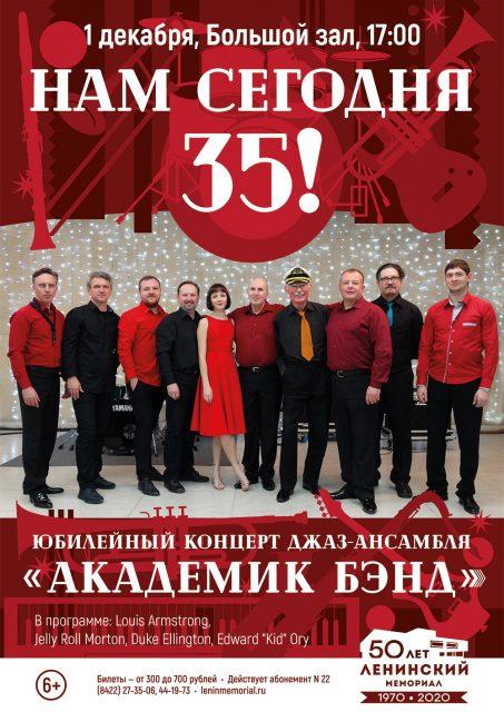 Юбилейный концерт джаз-ансамбля «Академик Бэнд» @ Ленинский мемориал
