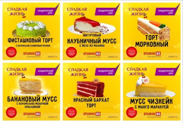 Кулинарные мастер-классы в Studio85 @ Studio85 (Московское шоссе, 85.1)