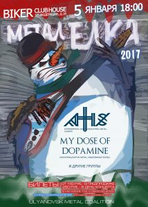 """Концерт """"METAL ЁЛКА"""" @ BIKER CLUB HOUSE (ул. Федерации, 18)"""