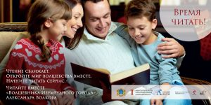Областной читательской марафон «Читайте ради жизни!» @ Ульяновская областная библиотека для детей и юношества имени С.Т. Аксакова (ул. Минаева, д. 48)