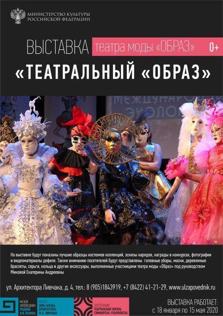 Выставка  «Театральный «Образ» @ в музее «Дом-ателье архитектора Ф.О. Ливчака (ул. Архитектора Ливчака, д.4)