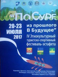 IV «Этнокультурный туристско-спортивный фестиваль «По Суре из прошлого в будущее»