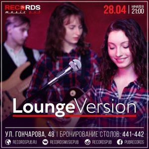 """Выступление группы """"Lounge Version"""" @ Records Music Pub (ул. Гончарова, 48)"""