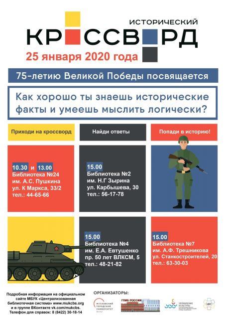 """Акция  """"Исторический кроссворд-2020"""" в библиотеках города"""
