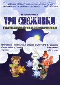Спектакль «Три снежинки» @ Ульяновский областной театр кукол(ул. Гончарова, 10)