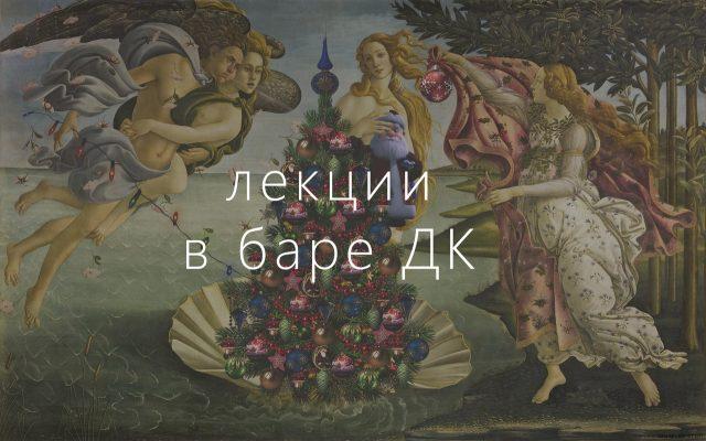 """Лекции в баре ДК @ в баре """"Дом культуры"""" (ул.Ленина 95)"""