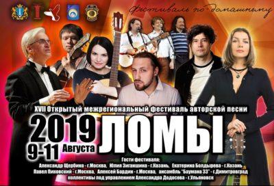 Семнадцатый фестиваль «Ломы» @ поляна имени Олега Дмитриева