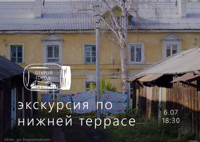 Экскурсия по Нижней террасе @ Сбор у Музея Патронного завода
