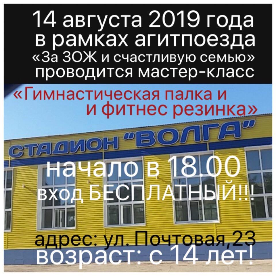 """Мастер-класс на стадионе """"Волга"""": """"гимнастическая палка и фитнес-резинка"""""""