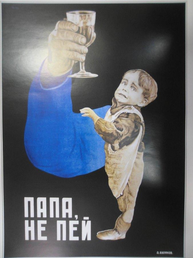 спб оборудованы советский постер против алкоголя очень вкусен