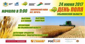 «День поля» @ На пересечении проспектов Дружбы Народов и Ленинского Комсомола