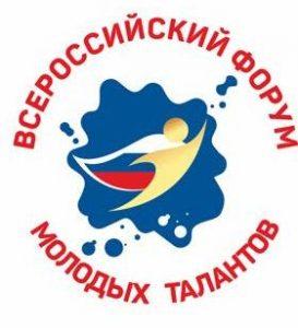 Всероссийский форум молодых талантов @ УлГПУ (пл. В.И. Ленина, д.4)