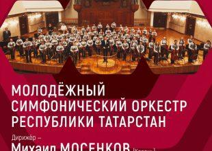 «Мир, эпоха, имена…». Концерт молодёжного симфонического оркестра Республики Татарстан
