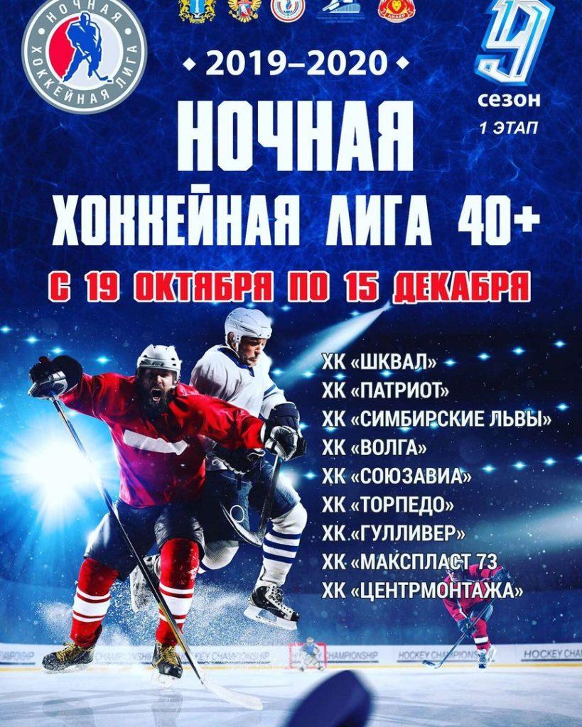 Матч ХК «Гулливер»— ХК«Волга»