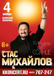 Концерт Стаса Михайлова @ Ленинский Мемориал