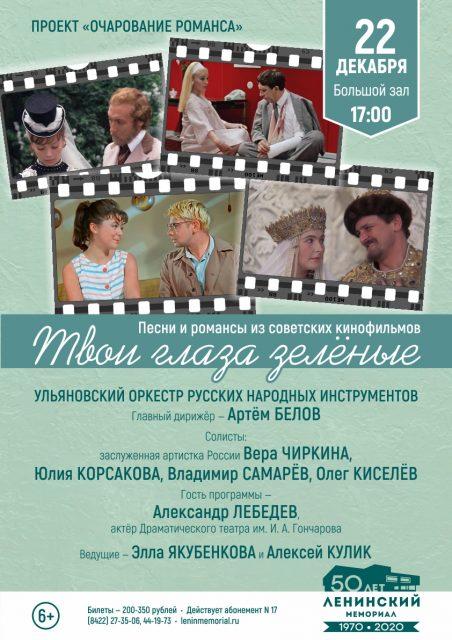 Концерт «Твои глаза зеленые» в проекте «Очарование романса» @ Ленинский мемориал