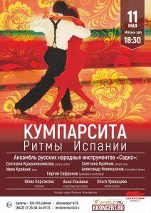 Концерт «Кумпарсита. Ритмы Испании» @ Малый зал Ленинского мемориала
