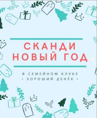"""Программа для детей с родителями """"Сканди Новый год"""" @ Хороший Денёк семейный клуб (Московское шоссе, 100)"""