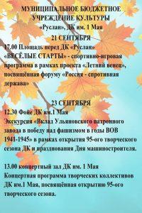 Программа мероприятий в ДК имени 1 мая