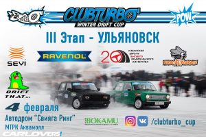 "Clubturbo Winter Drift Cup. III этап @ Автодром ""Свияга Ринг"""