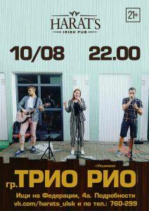"""Выступление группы """"Трио Рио"""" @ HARAT`S PUB (ул. Федерации, д. 4а)"""