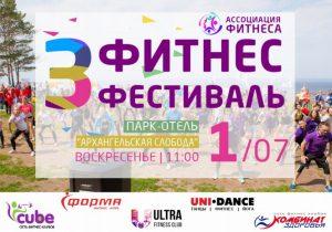 """III фитнес фестиваль @ Парк-отель """"Архангельская слобода"""""""