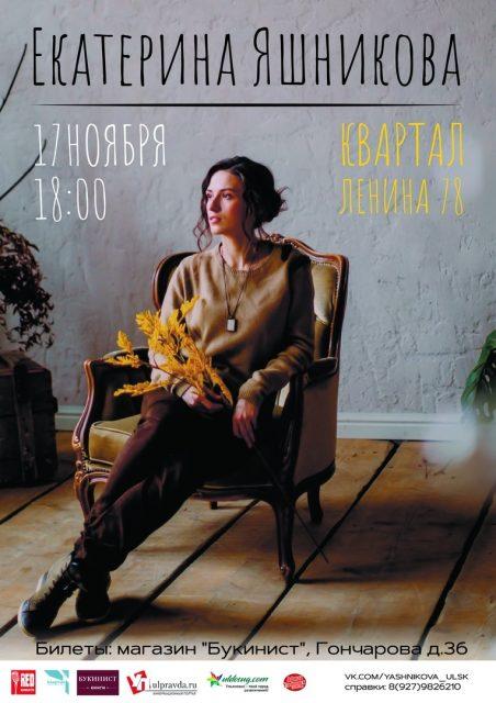 """Концерт Екатерины Яшниковой в """"Квартале"""" @ Квартал"""