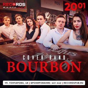 """Выступление группы """"Бурбон"""" @ Records Music Pub (ул. Гончарова, 48)"""