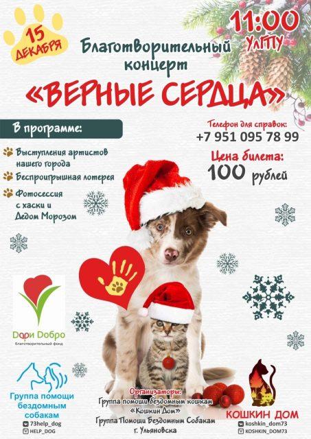 Благотворительный концерт «Верные сердца» @ УлГПУ (пл. В. И. Ленина, 4)