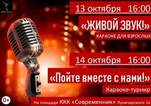 """Караоке-турнир """"Пойте вместе с нами!"""" @ КК """"Современник"""" (улица Луначарского, 2А)"""
