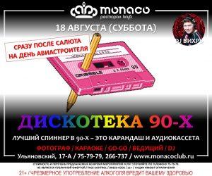 "Дискотека 90-х в MONACO @ Ресторан-клуб MONACO (пр-т Ульяновский 17а, ТРК ""Панорама"" )"