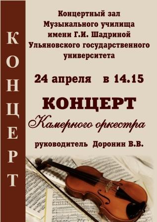 Концерт Камерного оркестра @ Музыкальное училище имени Г.И. Шадриной