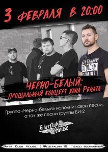 """Выступление группы """"Черно-Белый"""" @ BIKER CLUB HOUSE (ул. Федерации, д. 18)"""