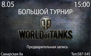 "Турнир WORLD OF TANKS @ Тайм кафе ""Спелое место"" (ул. Самарская, д. 8А)"