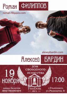 Выступление дуэта Филиппов & Бардин @ Дом свободного искусства Arca FreeDOM (ул. Радищева, д. 6, 2 этаж)