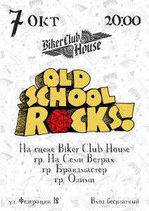 "Концерт ""Old Shcool Rocks"" @ BIKER CLUB HOUSE (ул. Федерации, 18)"